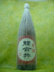 千葉県勝浦の地酒 腰古井 原酒1.8L