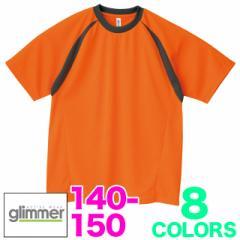 吸汗速乾ドライ☆カラーブロックTシャツ#00306-ART グリマー glimmer (小さいサイズ 140-150) sst-d baki