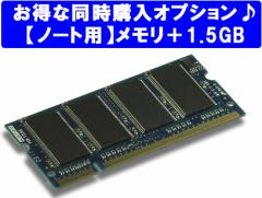 【ノートPC用】メモリ増設+1.5GB 【パソコンと同時購入オプション】 (N1.5G)