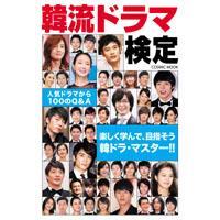 (日本版)芸能雑誌 「韓流ドラマ検定」(COSMIC MOOK)