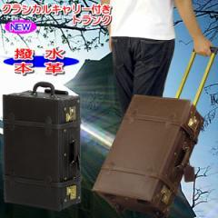 TSAロック 本革 撥水加工 クラシカル キャリー付トランク 豚革 49cm 2泊から3泊 前後用 小型