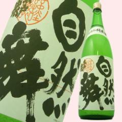 木戸泉 純米【自然舞】1.8L