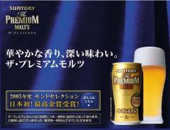 サントリー ザ・プレミアムモルツ 350ml 24缶入り (1ケース)【サントリープレミアムビール】