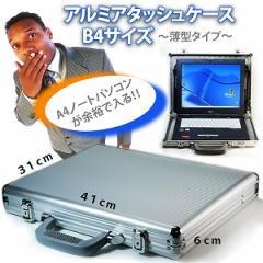 【4,200円で送料無料】軽量・薄型・A4ノートパソコンも入る、B4サイズ『キー付きアルミアタッシュケースB4サイズ(シルバー)』