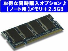 【ノートPC用】メモリ増設+2.5GB 【パソコンと同時購入オプション】 (N2.5G)