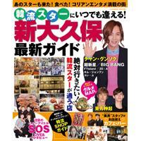 (日本版)芸能雑誌 「韓流スターにいつでも逢える!新大久保最新ガイド」(COSMIC MOOK)