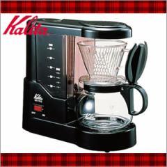 Kalita(カリタ) コーヒーメーカー 浄水機能付 MD-102N■キッチン家電/水道水のカルキ除去で本格的なおいしい珈琲を