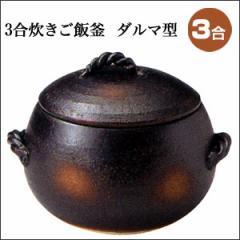3合炊きご飯釜 ダルマ型 42-09041■誰でも手軽にふっくら美味しいご飯が炊ける♪