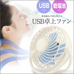 cool_point 卓上扇風機 USB 電池式扇風機 小型扇風機 ディスク扇風機 乾電池で動く扇風機 節電対策 乾電池式ファン ひんやり 送料無料