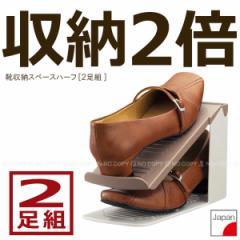 靴収納スペース ハーフ[2足組] I-341[IST]
