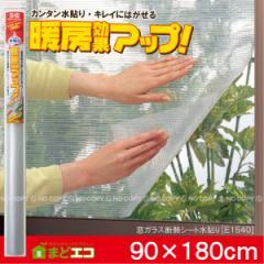 窓ガラス断熱シートクリア[E1540][NT]
