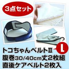 【送料無料・セット割引】☆トコちゃんベルト2(L)+アンダー腹巻+直後ケアベルト☆
