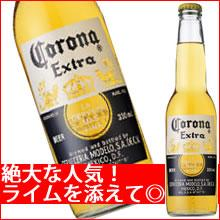 コロナビール 355ml瓶 24本入り