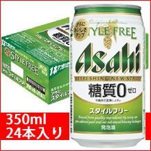 アサヒ スタイルフリー 350ml 24缶入り