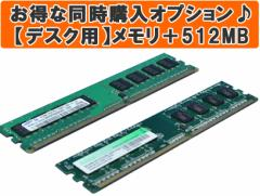 【デスクトップPC用】メモリ増設+512MB 【パソコンと同時購入オプション】 (D512M)