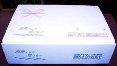 贈り物に★贈答用化粧箱★プレゼント/お中元/お歳暮/お祝い/雑貨
