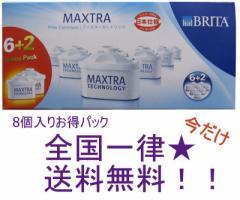 8個!送料無料★BRITA Maxtra 交換用カートリッジ6個+2個【大箱8個入り】 ブリタ カートリッジマクストラ ポット型浄水器