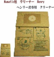 可愛い掃除機へんりー君専用フィルターです☆フィルターパック10枚組み★3パックご購入頂くと送料無料!