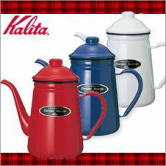 Kalita(カリタ) 細口ホーローポット1L レッド/ブルー/ホワイト■やかん/ケトル/ポット/ティー用品/珈琲/茶器/ホーロー