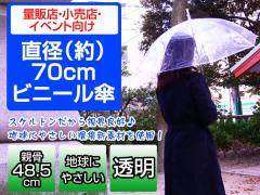 POEビニール傘透明■48.5cm 【アンブレラ/雨/天気/ファッション/アクセサリー/アウトドア/スケルトン/販促品】