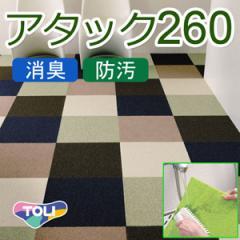 【洗える】東リタイルカーペット スマイフィール...