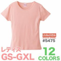 女性のためのTシャツ☆6.0オンス フライス Tシャツ(ガールズ)/ユナイテッドアスレ UNITED ATHLE #5475-03 sst-c