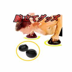 健康グッズ  PUSH UP Pro 腕立てグッズ!筋肉増強!筋トレ エクササイズ 本格トレーニング トレーニング機器 プッシュアップ プロ