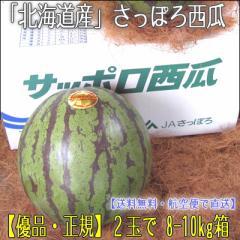 【送料無料・優品】北海道産さっぽろ西瓜【大玉】2玉で8-10kg 黒い縞模様のすいか、どこか昔懐かしい味です【すいか・スイカ】