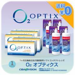 送料無料(4箱+クリアケア360mL4本セット)★O2オプティクス OPTIX 1ヶ月交換用3枚入★チバ1month 近視/遠視