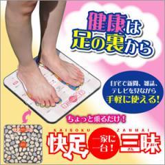快足三昧■健康器具/足ツボマッサージ/足の裏にあるたくさんのツボを刺激します