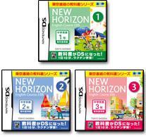 【送料無料】 英語教科書 NEW HORIZON English Course 1、2、3 DS セット