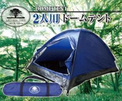 アウトドア キャンプ・ビーチで大活躍♪テント 2人用 【組み立て簡単・軽量テント】テント UV対策 UVカット mac-KB-6