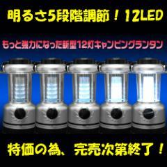 【レビュー書いて送料無料】【送料無料】明るさ調整できる!LED ランタン 12灯【停電時のライトに】防災グッズ 防災用品