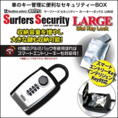 Surfers Security CAR KEY BOX LARGE ラージサイズ サーファーズセキュリティー キーボックス