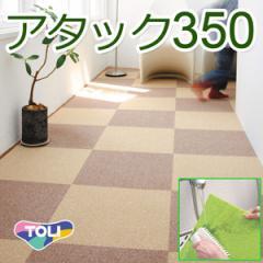 【洗える】東リタイルカーペット スマイフィールアタック350 40×40cm 日本製