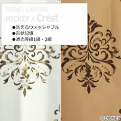【デザインカーテン】洗える!DISNEYミッキークレスト 既製サイズ幅100×丈178cm