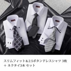 スリムフィット&2.5ボタン 抗菌・防臭加工 ドレスシャツ 3枚+ネクタイ 3本 計6点セット 50240+10430