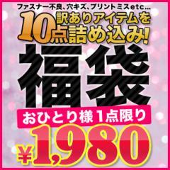 【10点盛り☆】『使い方いろいろ☆訳あり福袋』!ジャケットスエットシャツニット