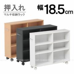 NEW押入れマルチ収納ラック18.5cm幅[TC-7518]【西B】[FB]