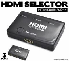 HDMIコンパクト切替器 3ポート(HDMIセレクター) (WM-485)