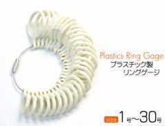【プラスチック製ゲージリング】 1〜30号 リングゲージ 指輪サイズ 指のサイズ 計測 測定  リングサイズゲージ アクセサリーツール