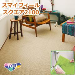 【洗える】東リタイルカーペット スマイフィールスクエア2100 50×50cm