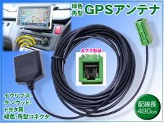 【緑角大】トヨタ純正ナビ GPSアンテナ W52 W53 W54 W55 W56シリーズ 底面マグネット仕様