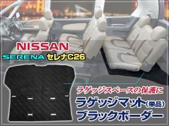 【超SALE】NISSAN セレナ C26系専用設計 ラゲッジマット単品【ブラックボーダー】1pcs ※se