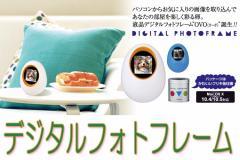 おしゃれな卵型デジタルフォトフレームプリンストンPPF-OVO(オーボ)/ホワイト/ブルー
