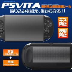 【PS Vita PCH-1000専用】反射防止液晶保護シール ■SONY プレイステーション・ヴィータ専用■クリーナークロス付き液晶保護フィルム