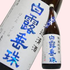 """これこそ""""ミラクル""""☆白露垂珠 +α スーパー普通酒 1.8L"""