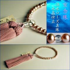 京念珠 【淡水真珠】女性用数珠 選べる全6種:淡水ローズ真珠水晶仕立 ネコポス送料無料