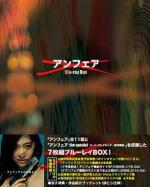 ◆★10%OFF+送料無料★ TVドラマ 7Blu-ray【アンフェア Blu-ray BOX 「アンフェア」&「アンフェア the special ....】