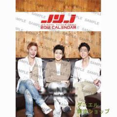 ★おまけイベント!★韓国スターグッズ JYJ 2012 卓上カレンダー(+JYJポスター2種贈呈/5個以上購入時グッズ贈呈)